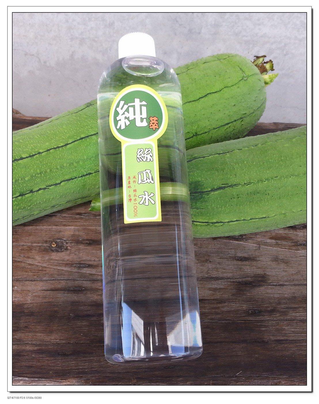 A BOO--絲瓜水500ml  純萃絲瓜水  100%絲瓜水 菜瓜水 絲瓜露 天羅水 清新絲瓜水
