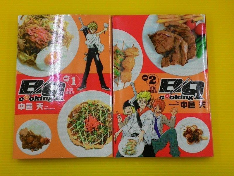 【小晴】《BQ cooking!B級料理王1-2(完)》出租二手書│東立虎少年(無釘章)-F1│中邑天