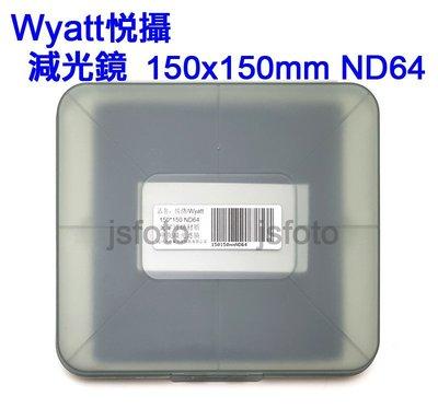 @佳鑫相機@(全新品)Wyatt悅攝 150x150mm 方形全面減光鏡 ND64(1.8ND/減6格)光學玻璃、不色偏