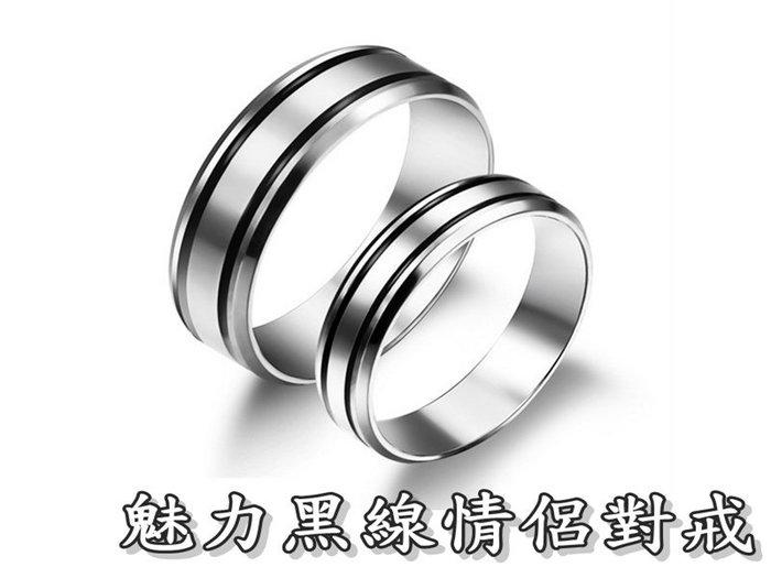 ~316小舖~~C354~  精鋼戒指~魅力黑線情侶對戒~單件價 水鑽戒指 精緻飾品 尾戒