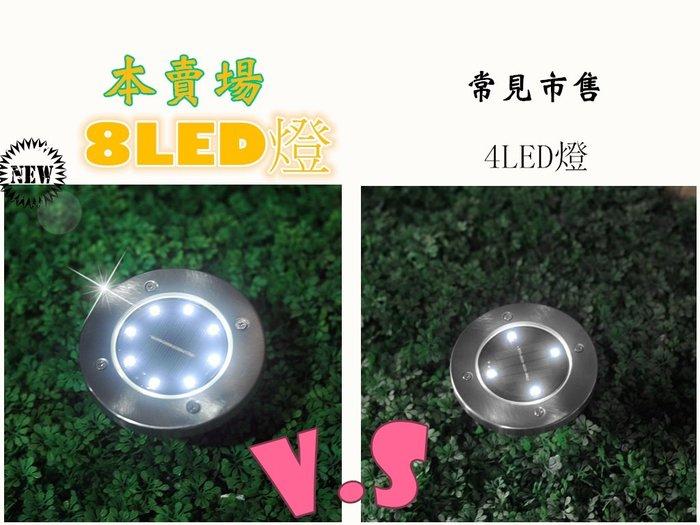 全年0電費! 升級8顆LED 防水 免組裝免配線 不鏽鋼 照地燈 太陽能自動感應燈 花園燈 草坪燈 路燈 氣氛燈 感光燈