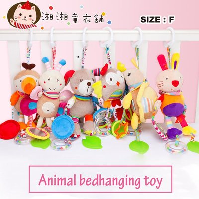 湘湘童裝童衣舖【G0732】兒童益智玩具 嬰兒車掛 卡通動物小狗玩具帶牙膠 嬰兒寶寶風鈴車掛 床掛