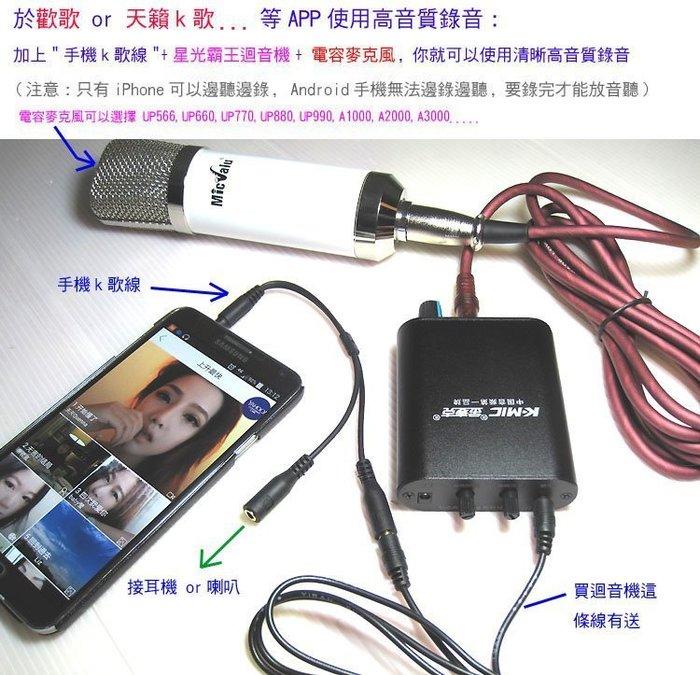 馬上升級成卡拉OK第2代星光霸王迴音機可推動大麥克風 JETKTV RC語音 歡歌送166種音效軟體 麥克風  網路天空