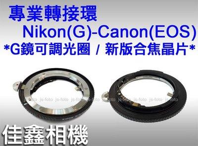 @佳鑫相機@(全新品)專業轉接環 Nikon(G)-Canon(EOS)(合焦晶片) Nikon G鏡(可調光圈)轉EOS相機