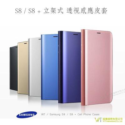 【WT 威騰國際】Samsung Galaxy S8 紫色透視感應皮套 (立架式) 時尚設計 不掀蓋也能接聽【紫色】
