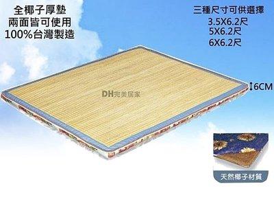 【DH】商品貨號B140-19商品名稱《簡約族》天然椰子+竹蓆面椰子床墊