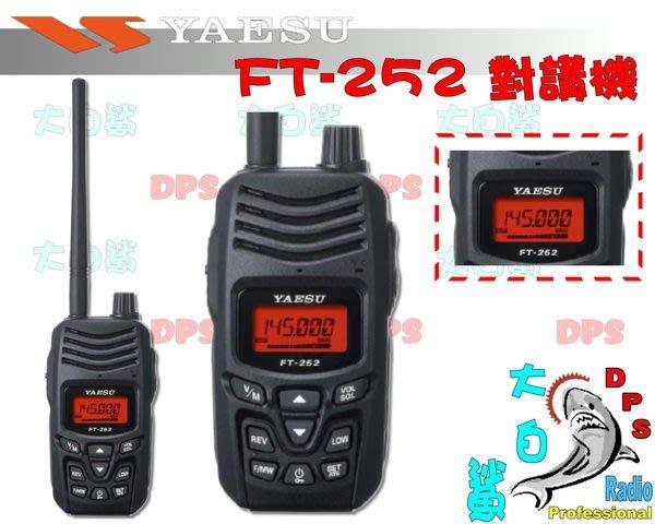~大白鯊無線~YAESU FT-252 VHF單頻對講機 IPX5防水等級 日本60年品牌 MOTOROLA 體系