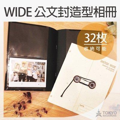【東京正宗】富士 instax WIDE 公文封 造型 收納 相冊 共2色 32枚入 適用WIDE寬幅底片