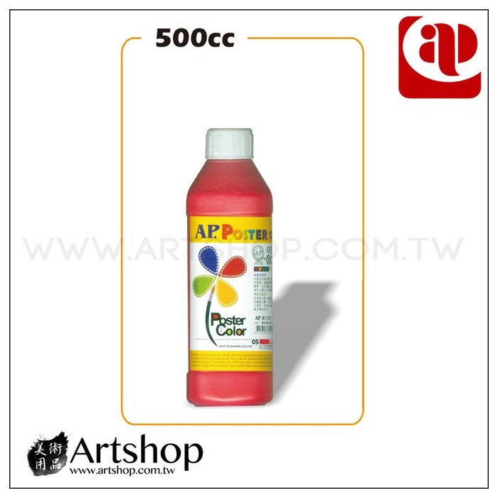 【Artshop美術用品】AP 廣告顏料 500ml 單罐 20色可選
