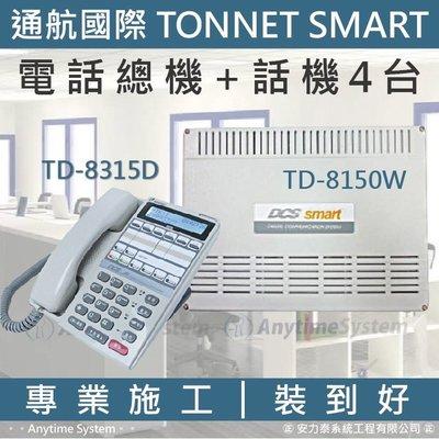 安力泰系統~通航國際 tonnet smart TD-8150W電話總機+TD-8315D話機4台~專業施工~