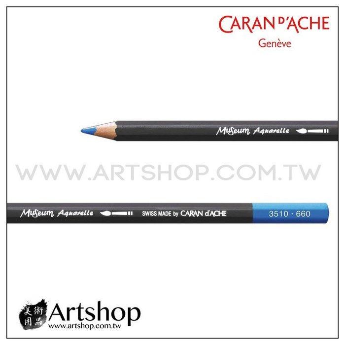 【Artshop美術用品】瑞士 卡達 MUSEUM 博物館級水性色鉛筆 (單支) 76色可選