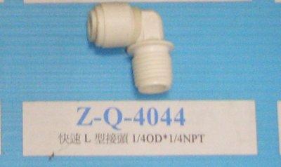 【清淨淨水店】塑膠快速接頭~ZQ4044,2分牙2分管直角(L型)接頭每只10元
