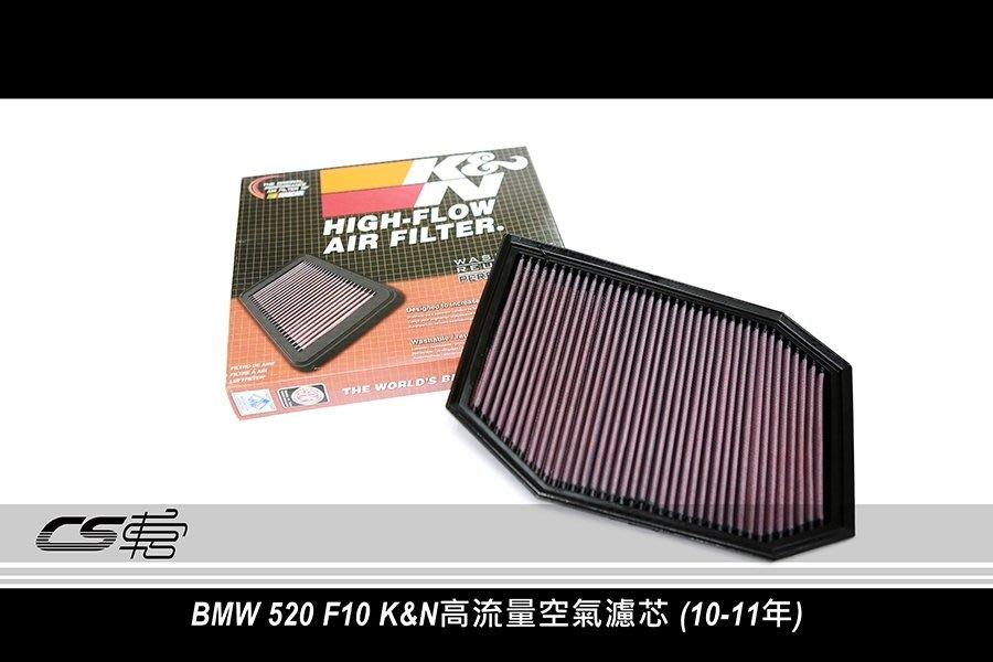 CS車宮車業 K&N 空氣濾芯 空濾 33-2970 BMW F10/F11 520i 523i 528i 530i