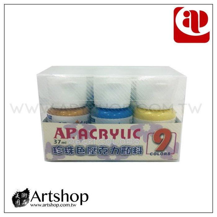 【Artshop美術用品】AP 韓國 壓克力顏料 37ml (珍珠色) 盒裝 9色入