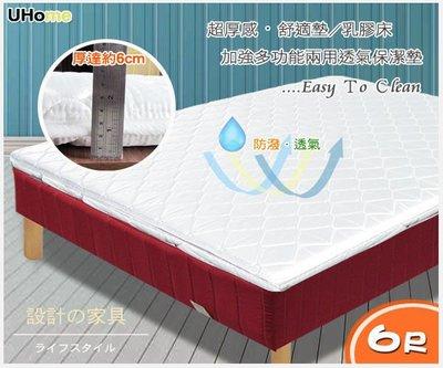 【UHO】新一代抗菌保潔+床墊兩用超厚...