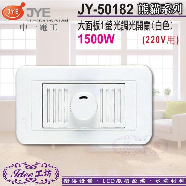 中一電工 《 JY-50182/1500W 》熊貓系列 聯蓋一調光開關 220V 調光器系列開關組 -【Idee 工坊】