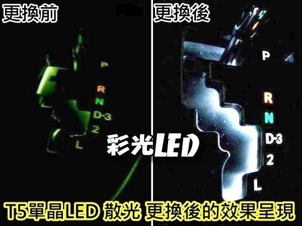 彩光LED 燈泡---T5 LED 儀表燈 排檔燈 轉速表 冷氣面板 按鍵燈 指示燈 也有T6.5LED燈泡