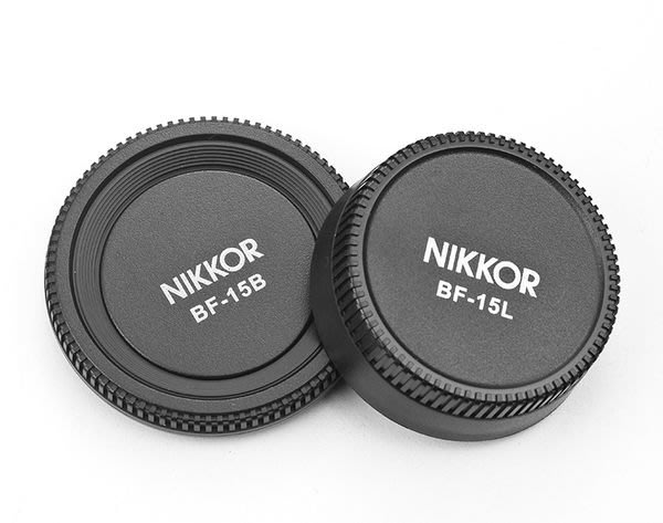 呈現攝影-品色 鏡頭後蓋+機身蓋組 BF-15 高品質 For Nikon專用