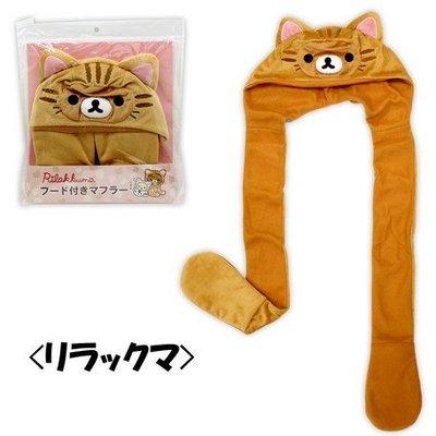 尼德斯Nydus~* 日本正版 San-X 拉拉熊 懶懶熊 懶妹 牛奶妹 連帽圍巾 手套 批巾 披肩 -共2款