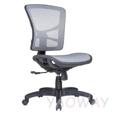 【耀偉】9C-03 網製椅 (人體工學椅/辦公椅/電腦椅/主管椅)