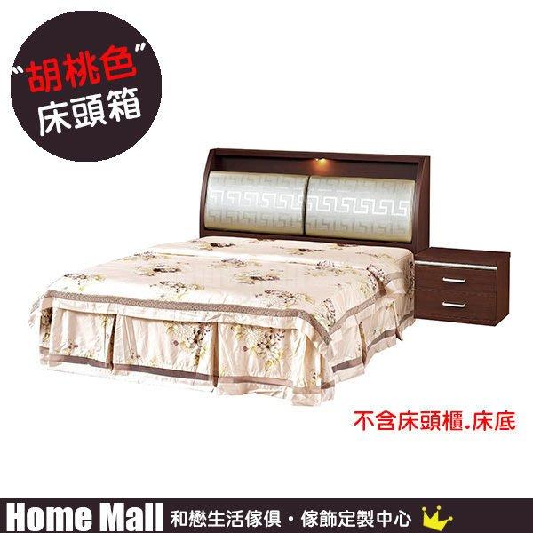 HOME MALL~太陽胡桃雙人5尺床頭箱(皮面) $3600~(雙北市免運費)5S