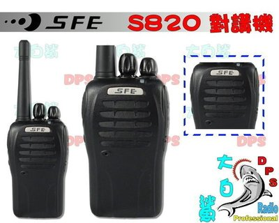 ~大白鯊無線~SFE S820 FRS...