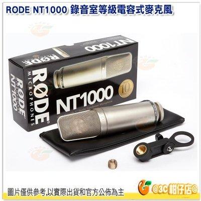 RODE NT1000 錄音室規格 電...