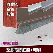 長110CM 咖啡色 白色 灰色 長刷毛防塵條 門底縫擋條(背膠)門底氣密條 密縫條 隔音