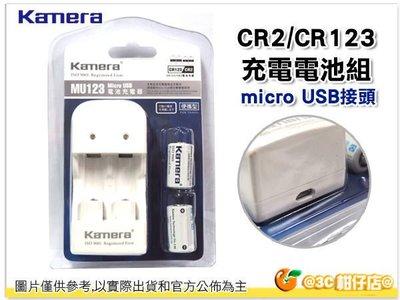 kamera MU-123 充電電池組 CR2 / CR123 micro 附 USB 線 另售 MINI 25 70