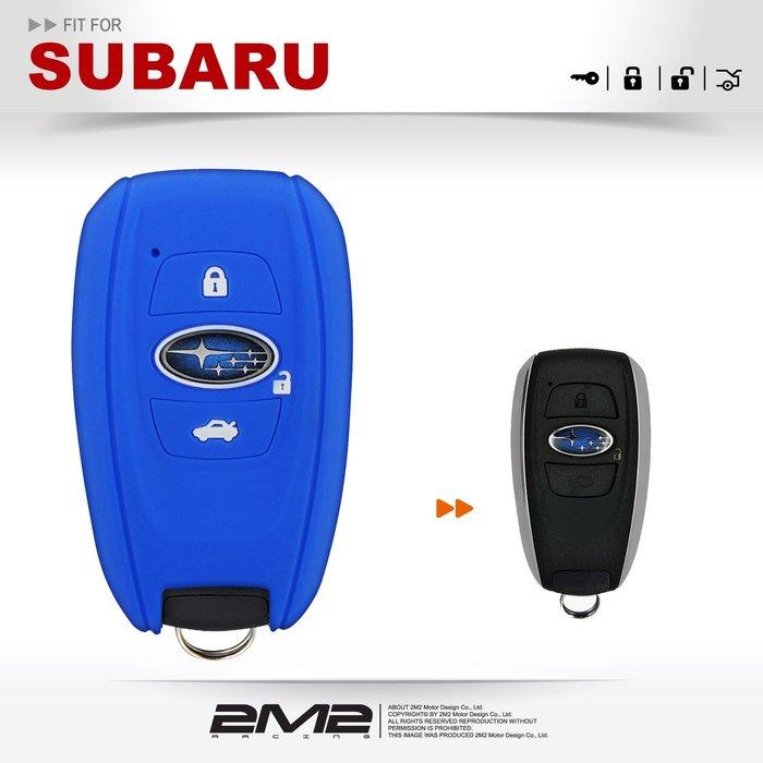 【2M2】SUBARU LEGACY FORESTER WRX SIR BRZ 速霸陸 汽車晶片鑰匙 矽膠套 果凍套