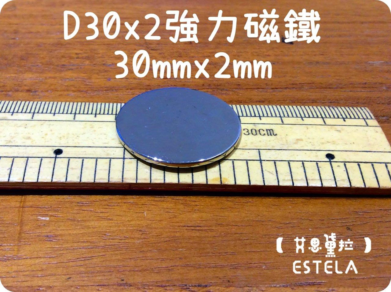 【艾思黛拉 A0324】釹鐵硼 強磁 圓形 磁石 吸鐵 強力磁鐵 D30x2 直徑30mm厚度2mm
