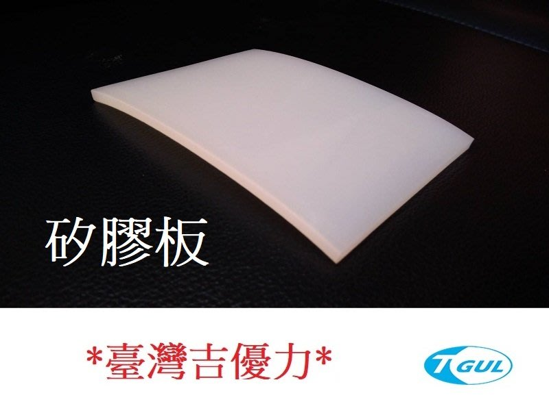 矽膠板3mm厚300X300、矽膠墊片、矽膠片、矽膠皮、矽膠板材、矽膠軟墊、矽膠耐熱板、矽膠墊、矽橡膠板、硅膠片、硅膠板