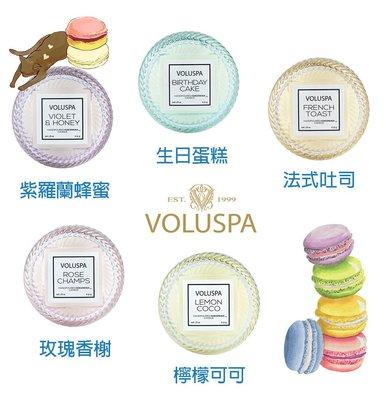 【送禮盒】Voluspa 美國 馬卡龍系列 香氛蠟燭 1.8oz 紫羅蘭蜂蜜 生日蛋糕 法式吐司 玫瑰香榭 檸檬可可