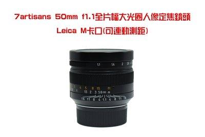 @佳鑫相機@(全新品)7artisans七工匠 50mm F/1.1(黑)大光圈 for Leica M卡口 可連動測距