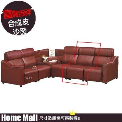 HOME MALL~富貴吉祥L型中椅沙發 $1450~(自取價)7K