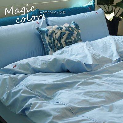 《60支紗》雙人床包/被套/枕套/4件式【水藍】Magic colors 100%精梳棉-麗塔寢飾-