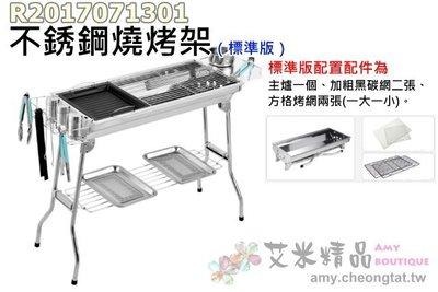 【艾米精品】不銹鋼折疊燒烤架(標準版)...
