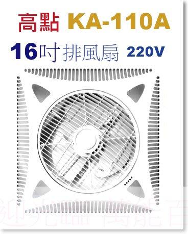高點 輕鋼架 KA-110A 16吋 220V 節能標章 三段式 循環扇 遙控 節能 ~ 萬能百貨