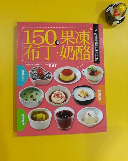 愛美食~150種果凍.布丁.奶酪食譜~喜歡甜點料理~~水水們 選購~~~小潼店長~~com