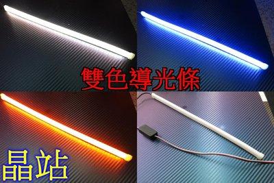 雙色光條 軟光條 柔光燈條 導光線 導光燈眉 眉燈 LED燈條 均勻發亮 附 3M背膠 冷光條 31公分 淚眼燈 日行燈