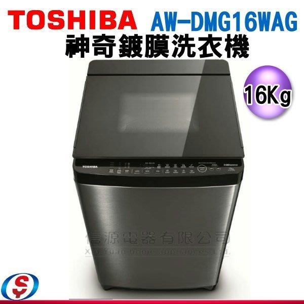 可議價【新莊信源】16公斤 TOSHIBA 東芝 神奇鍍膜 勁流雙飛輪超變頻洗衣機 AW-DMG16WAG