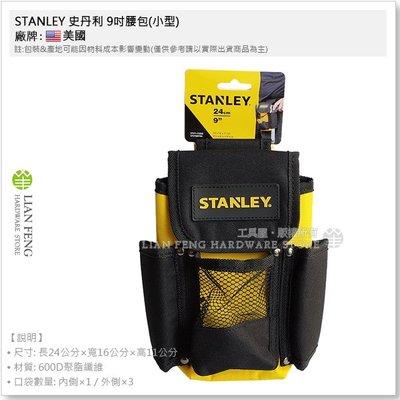 【工具屋】*含稅* STANLEY 史丹利 9吋腰包(小型) STST509104 工具袋 收納包 工具包 腰掛 工作帶