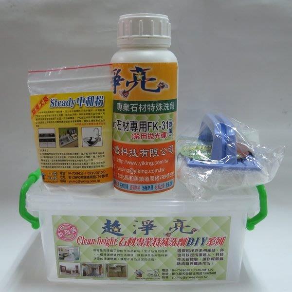 Clean bright石材除垢專用FK-31(濃縮) DIY組