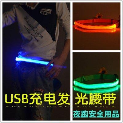 發光腰帶LED充電腰帶 夜間安全發光腰帶 USB騎行登山安全警示燈戶外運動信號燈閃光跑步帶