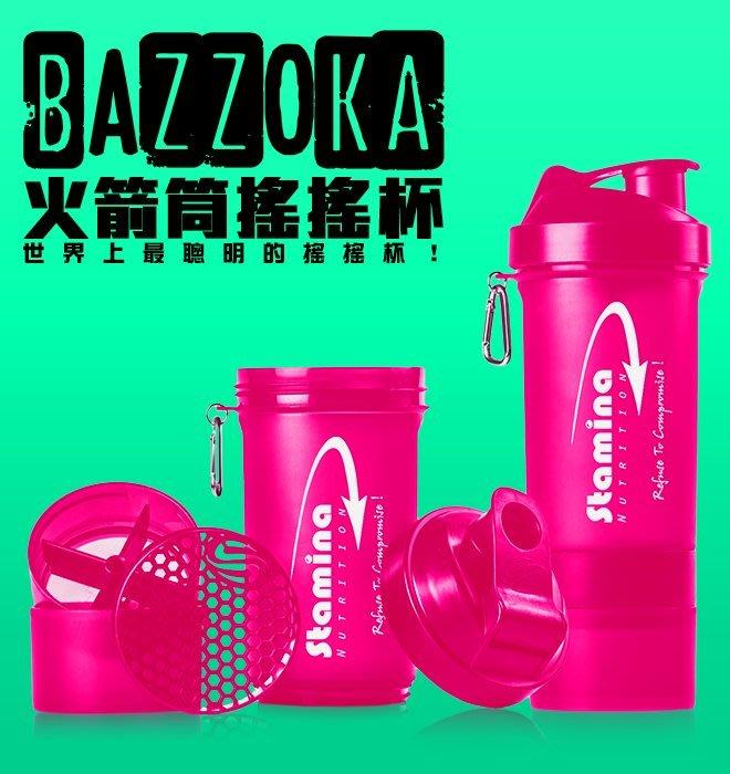 ☢Stamina Nutrition☢ Bazzoka Shaker 火箭筒搖搖杯 800ml 亮粉紅 三合一設計!