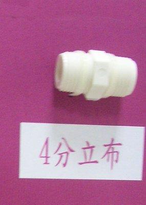 【清淨淨水店】塑膠接頭,4分立布,1/2 NPT,產品編號NP12,雙外牙連接頭,只賣10元。
