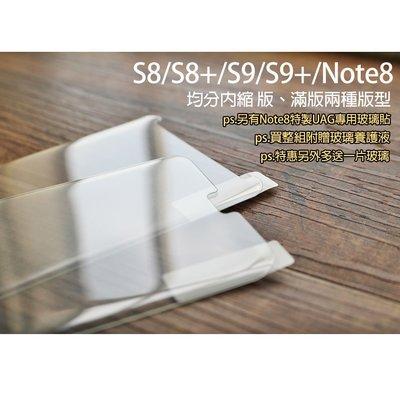 【貝占單玻璃】Note9 S9+ Note8 S8 plus S7 全膠貼合 3D曲面玻璃貼 鋼化玻璃貼螢幕保護貼