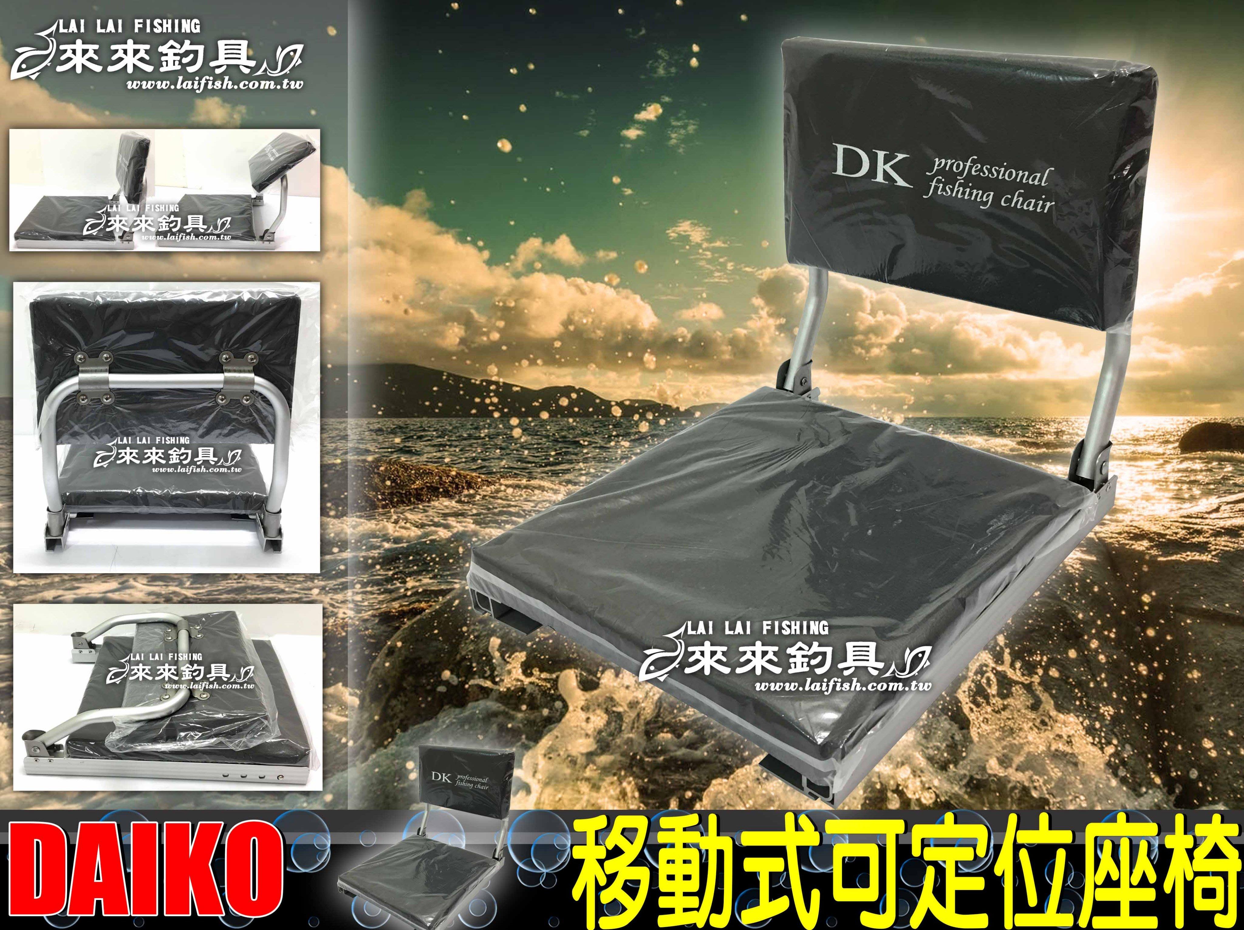 【來來釣具量販店】DAIKO  移動式可定位座椅