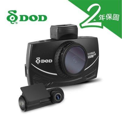 (送16G卡)DOD LS500W+ 行車記錄器/前後雙鏡頭/SONY STARVIS感光元件/CPL可調式偏光鏡
