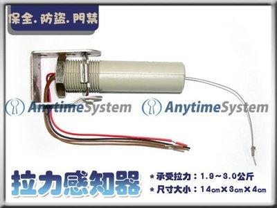 安力泰系統~☆☆↗ 拉力感知器 ↗☆☆ 【㊣特價每個$350元】